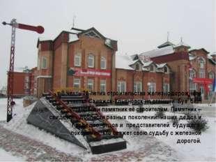 В честь 70-летия строительства железнодорожного участка Свияжск-Ульяновск на