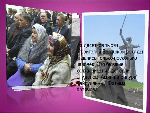 Из десятков тысяч строителей Волжской рокады нашлись только несколько челове...