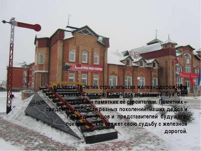 В честь 70-летия строительства железнодорожного участка Свияжск-Ульяновск на...