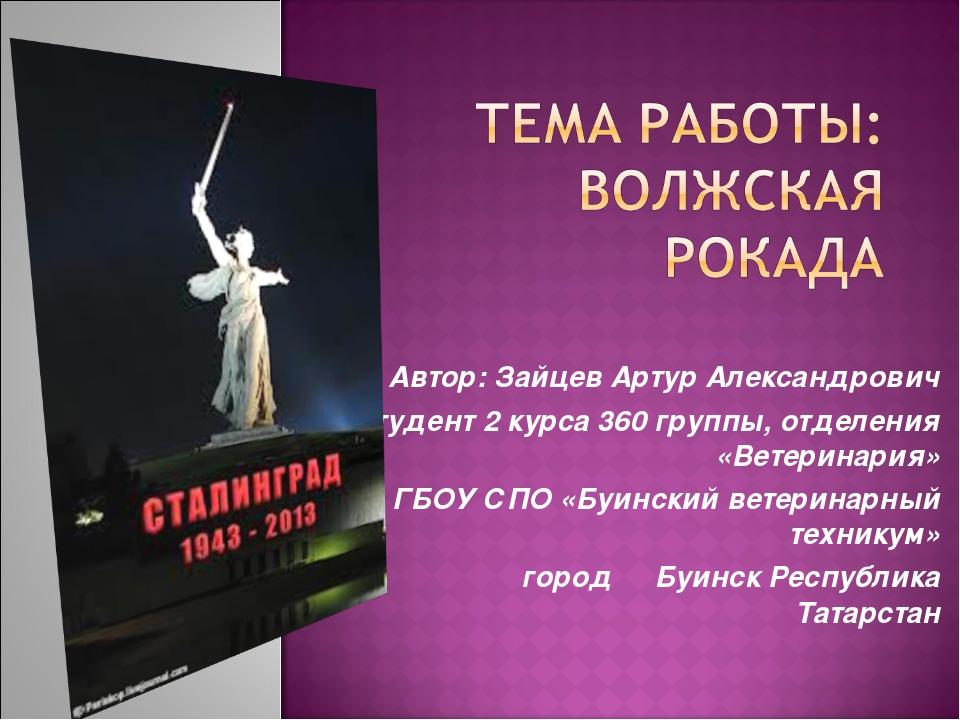 Автор: Зайцев Артур Александрович Студент 2 курса 360 группы, отделения «Ве...