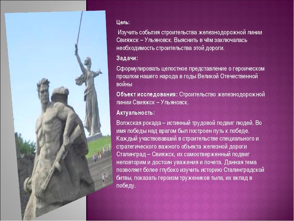 Цель: Изучить события строительства железнодорожной линии Свияжск – Ульяновск...