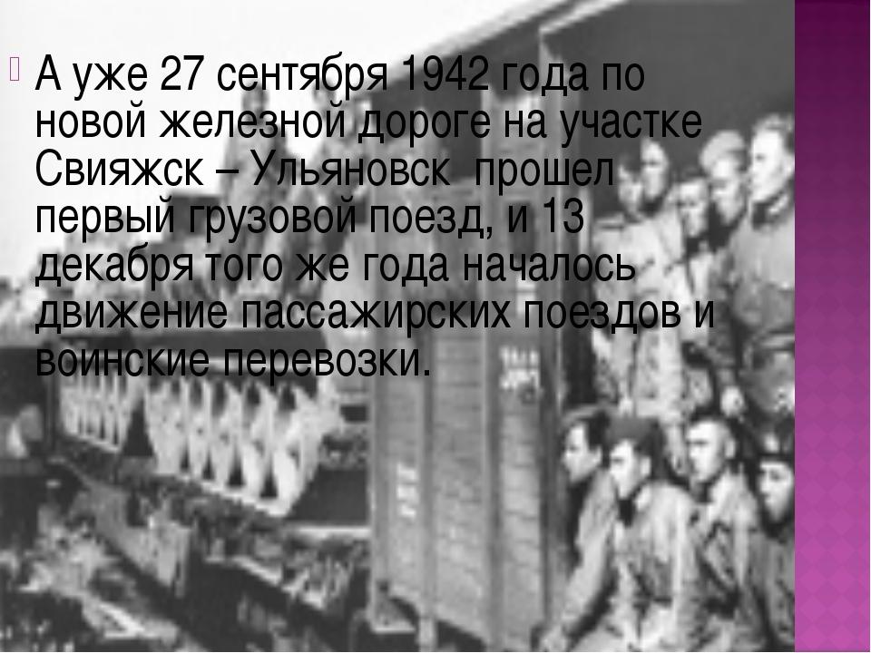 А уже 27 сентября 1942 года по новой железной дороге на участке Свияжск – Уль...
