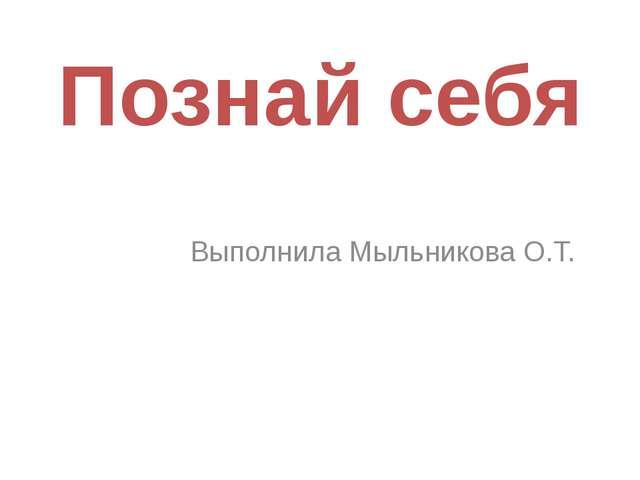 Познай себя Выполнила Мыльникова О.Т.