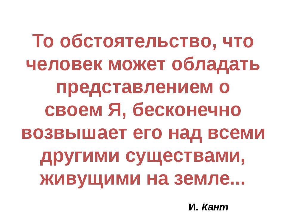 То обстоятельство, что человек может обладать представлением о своем Я, бес...