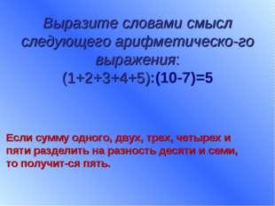 Выразите словами смысл следующего арифметического выражения: (1+2+3+4+5):(10