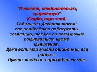 """""""Я мыслю, следовательно, существую"""" (Cogito, ergo sum). Ход мысли Декарта так"""