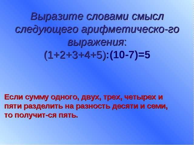 Выразите словами смысл следующего арифметического выражения: (1+2+3+4+5):(10...