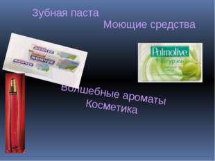 Зубная паста Моющие средства Волшебные ароматы Косметика