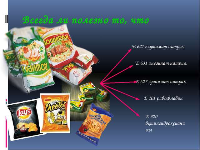Не перекусывайте чипсами, лучше замените их фруктами, орехами или сухофруктам...