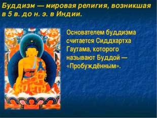 Буддизм— мировая религия, возникшая в5в. дон.э. вИндии. Основателем буд