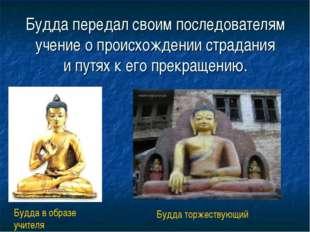 Будда передал своим последователям учение опроисхождении страдания ипутях к