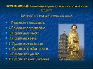 ВОСЬМЕРИЧНЫЙ благородный путь – правила религиозной жизни буддиста. Заключает