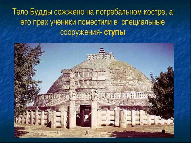 Тело Будды сожжено на погребальном костре, а его прах ученики поместили в спе...