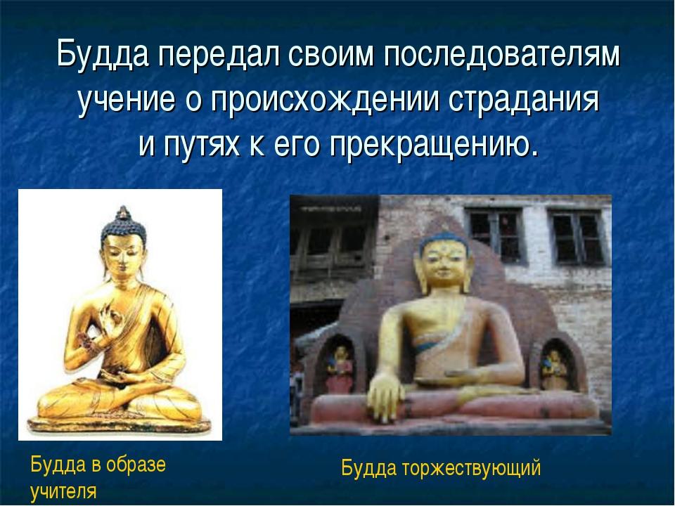 Будда передал своим последователям учение опроисхождении страдания ипутях к...