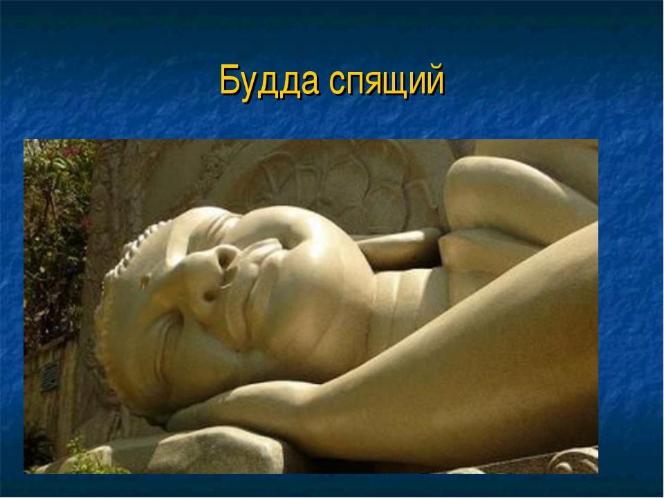 Будда спящий