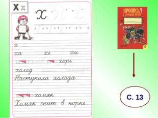С. 13
