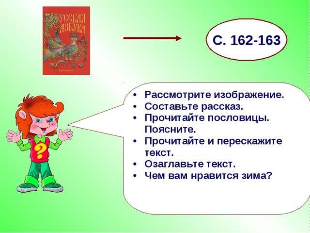 С. 162-163 Рассмотрите изображение. Составьте рассказ. Прочитайте пословицы....