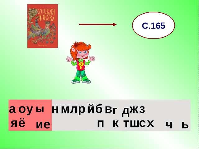 С.165 а о и ы у н с к т л в е п м р з б д я г ч ь ш ж ё й х...