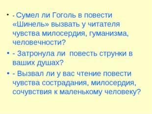 - Сумел ли Гоголь в повести «Шинель» вызвать у читателя чувства милосердия, г