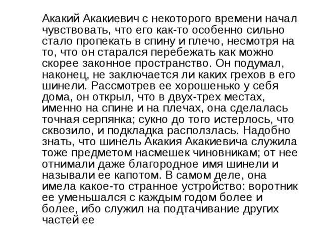 Акакий Акакиевич с некоторого времени начал чувствовать, что его как-то особ...
