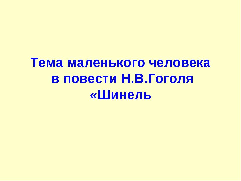 Тема маленького человека в повести Н.В.Гоголя «Шинель