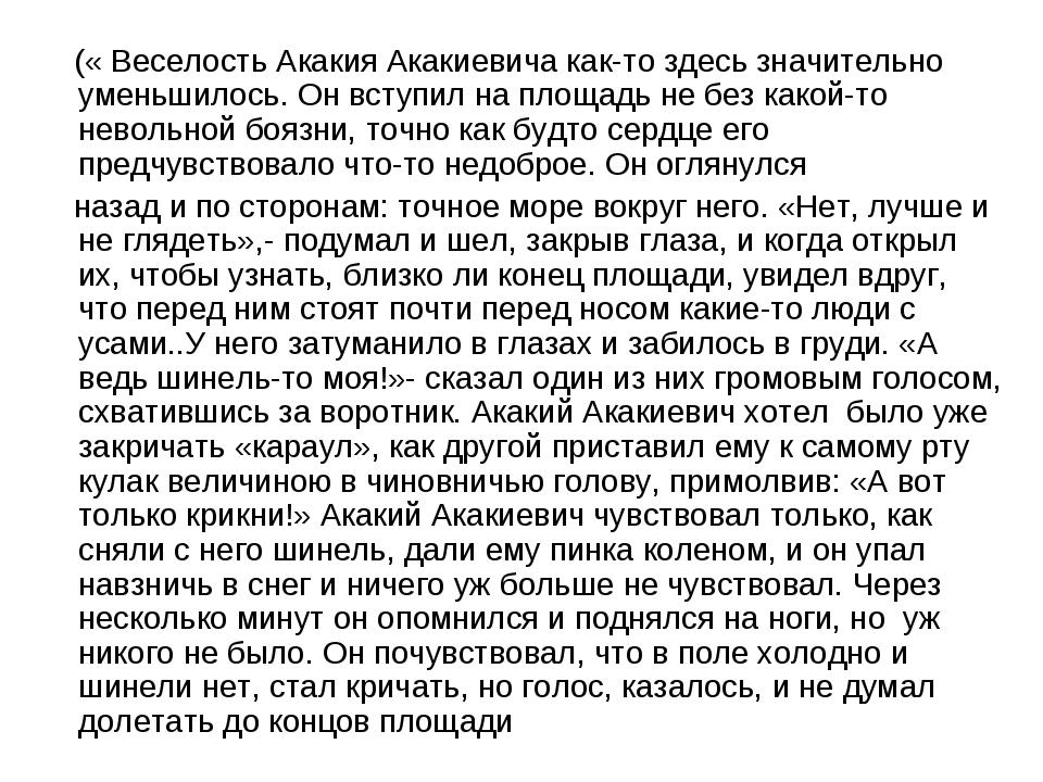 (« Веселость Акакия Акакиевича как-то здесь значительно уменьшилось. Он всту...