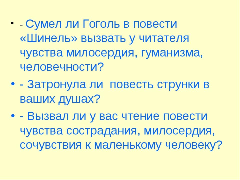 - Сумел ли Гоголь в повести «Шинель» вызвать у читателя чувства милосердия, г...
