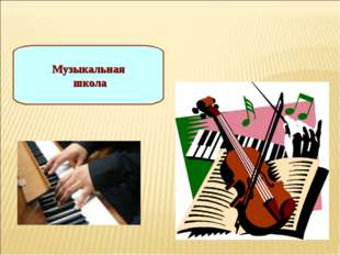Музыкальная школа