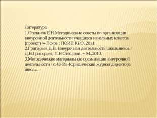 Литература: 1.Степанов Е.Н.Методические советы по организации внеурочной деят