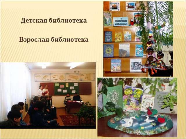 Детская библиотека Взрослая библиотека