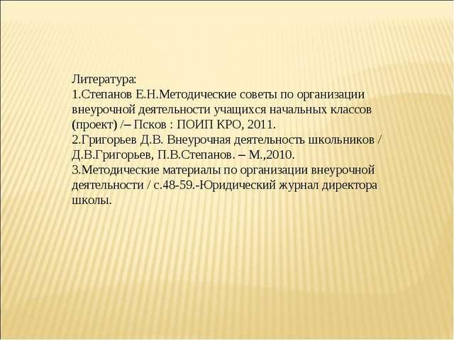 Литература: 1.Степанов Е.Н.Методические советы по организации внеурочной деят...
