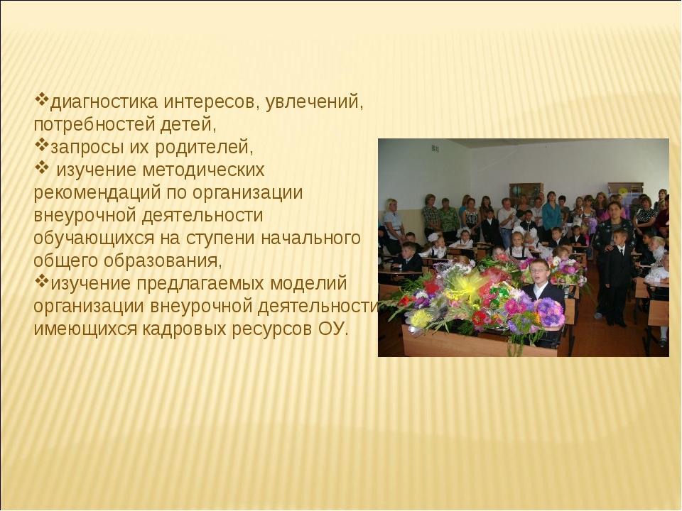 диагностика интересов, увлечений, потребностей детей, запросы их родителей, и...