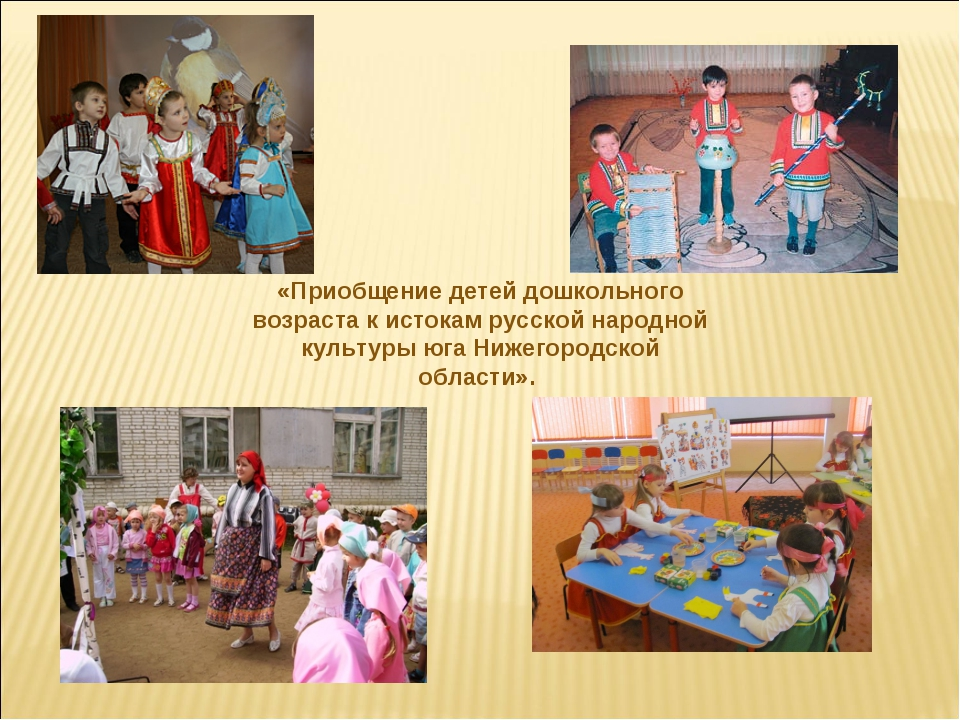 «Приобщение детей дошкольного возраста к истокам русской народной культуры юг...
