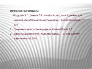 Использованные материалы: 1. Мордкович А.Г., Семенов П.В. Алгебра 8 класс, ча