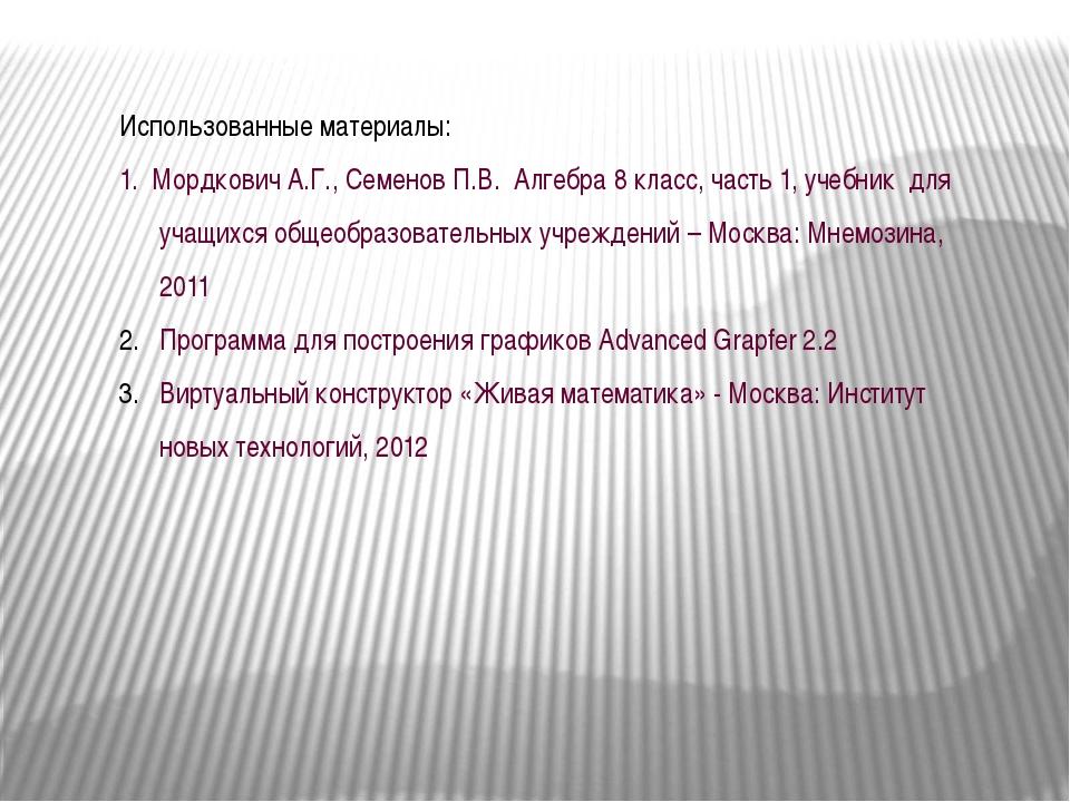 Использованные материалы: 1. Мордкович А.Г., Семенов П.В. Алгебра 8 класс, ча...