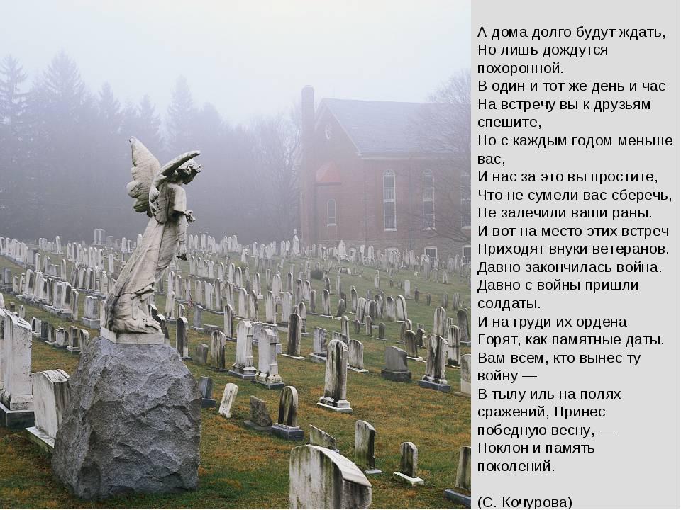 А дома долго будут ждать, Но лишь дождутся похоронной. В один и тот же день...