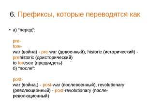 """6. Префиксы, которые переводятся как а) """"перед"""": рге- fore- war (война) - pre"""