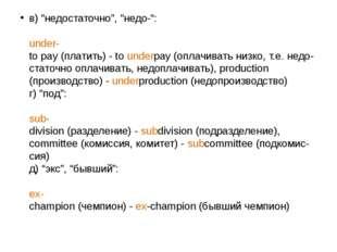 """в) """"недостаточно"""", """"недо-"""": under- to pay (платить) - to underpay (оплачивать"""