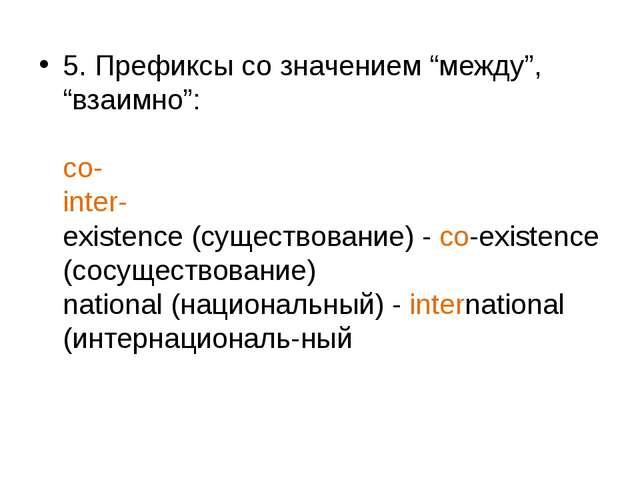 """5. Префиксы со значением """"между"""", """"взаимно"""": со- inter- existence (существова..."""