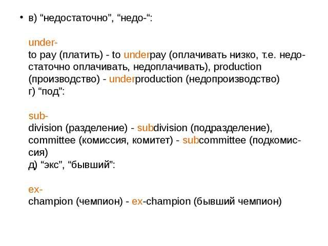 """в) """"недостаточно"""", """"недо-"""": under- to pay (платить) - to underpay (оплачивать..."""