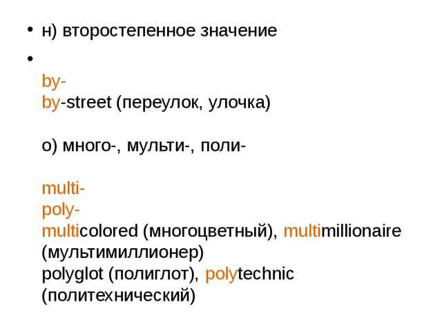 н) второстепенное значение by- by-street (переулок, улочка) о) много-, мульти...