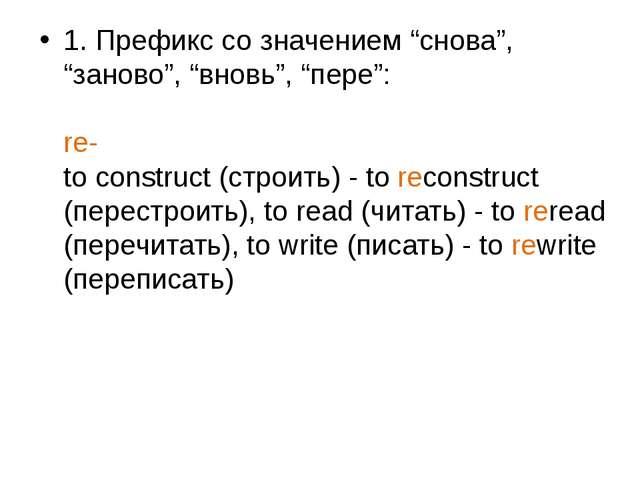 """1. Префикс со значением """"снова"""", """"заново"""", """"вновь"""", """"пере"""": re- to construct..."""