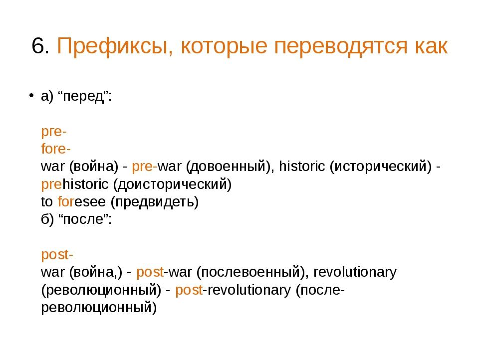 """6. Префиксы, которые переводятся как а) """"перед"""": рге- fore- war (война) - pre..."""