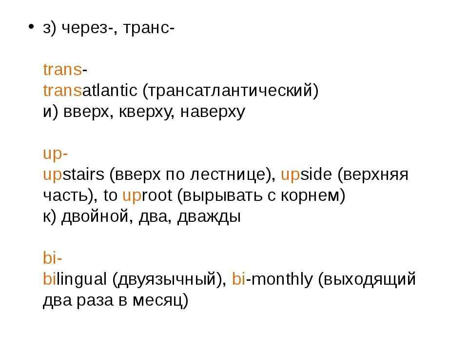 з) через-, транс- trans- transatlantic (трансатлантический) и) вверх, кверху,...