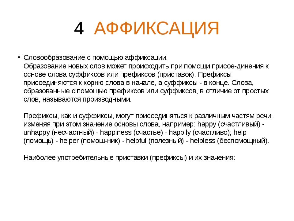 4 АФФИКСАЦИЯ Словообразование с помощью аффиксации. Образование новых слов мо...