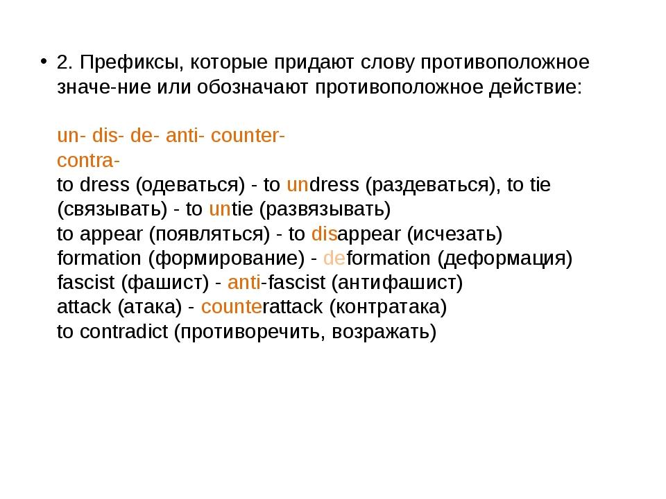 2. Префиксы, которые придают слову противоположное значение или обозначают п...