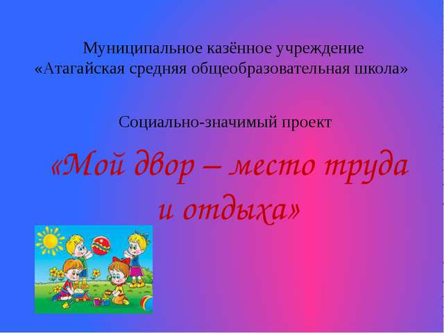 Муниципальное казённое учреждение «Атагайская средняя общеобразовательная шко...