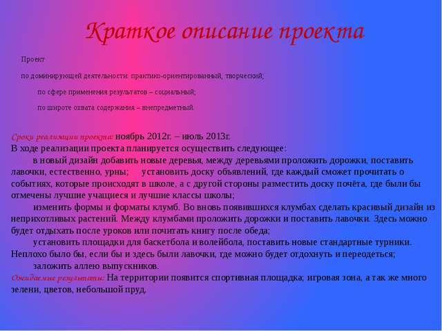 Краткое описание проекта Проект по доминирующей деятельности: практико-о...