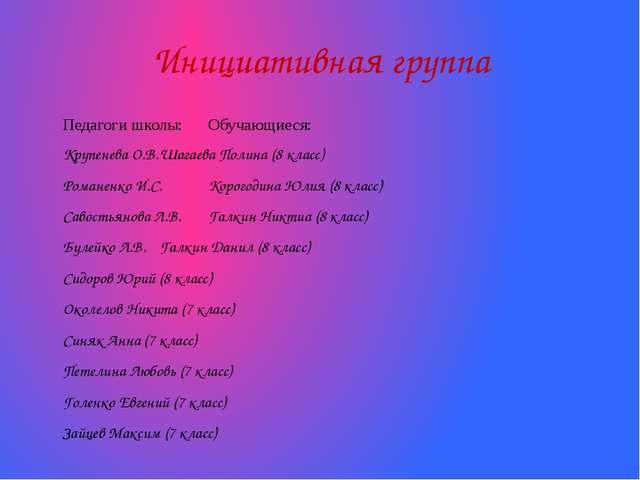 Инициативная группа Педагоги школы:Обучающиеся: Крупенева О.В.Шагаева...