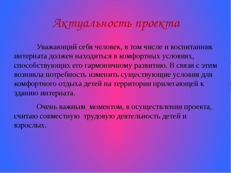 Актуальность проекта Уважающий себя человек, в том числе и воспитанник инте...